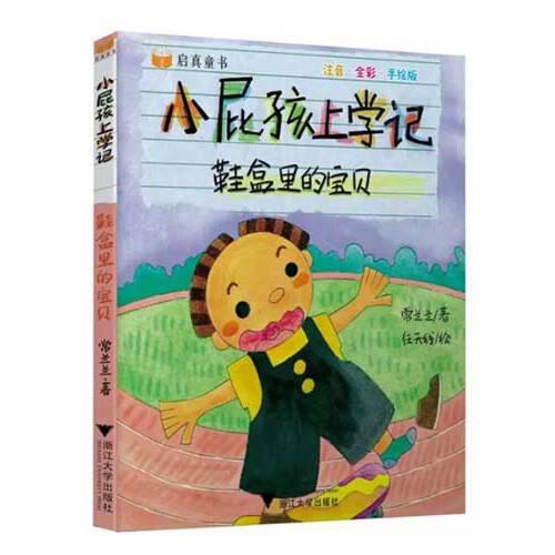 鞋盒里的宝贝(注音全彩手绘版)/小屁孩上学记