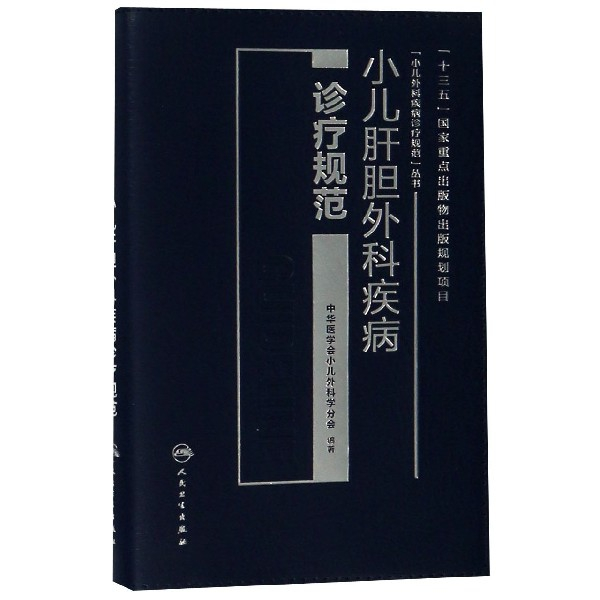 小兒肝膽外科疾病診療規範/小兒外科疾病診療規範叢書