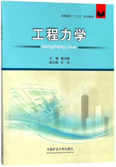 工程力學(高等教育十三五規劃教材)
