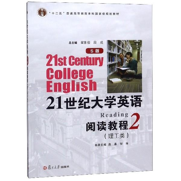 21世紀大學英語閱讀教程(理工類S版2十二五普通高等教育本科國家級規劃教材)