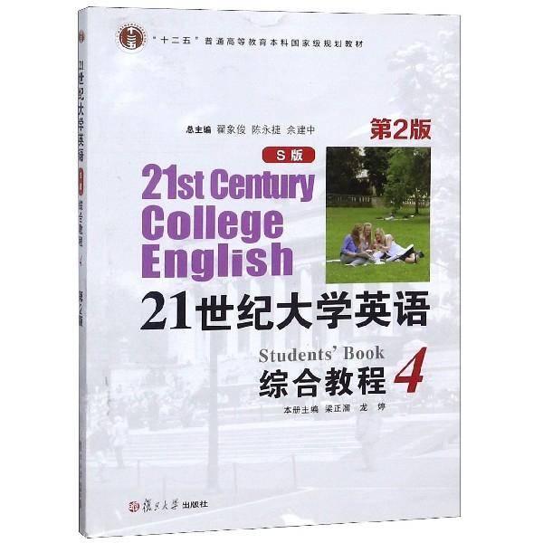 21世紀大學英語綜合教程(S版4第2版十二五普通高等教育本科國家級規劃教材)