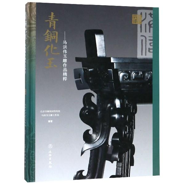 青銅化玉--馬洪偉玉雕作品精粹(精)