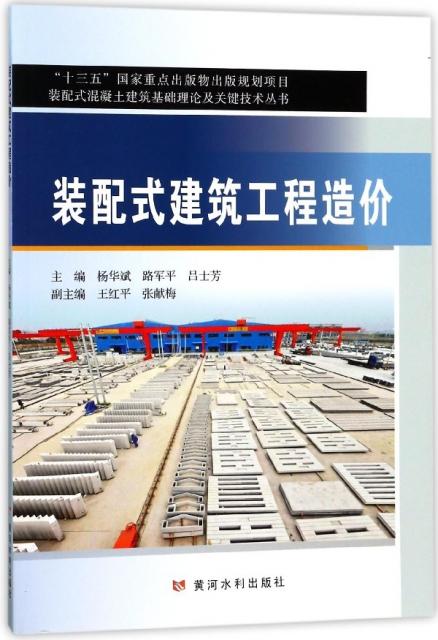 裝配式建築工程造價/裝配式混凝土建築基礎理論及關鍵技術叢書