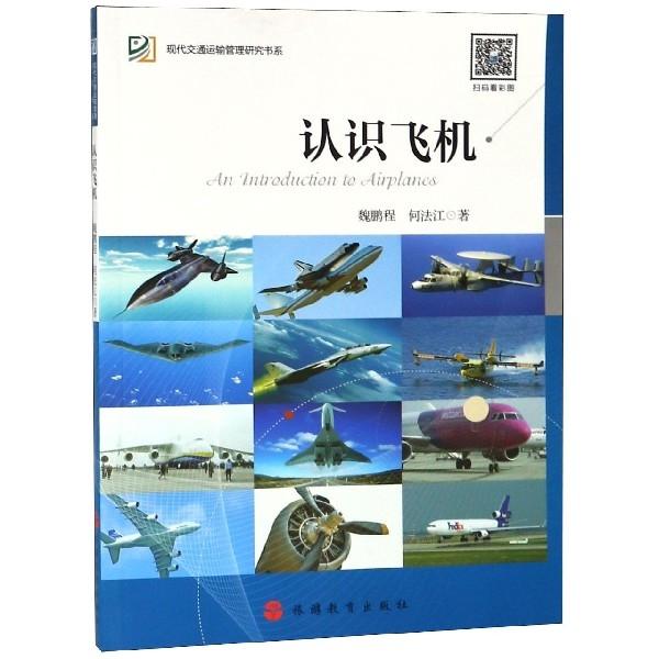 認識飛機/現代交通運輸管理研究書繫