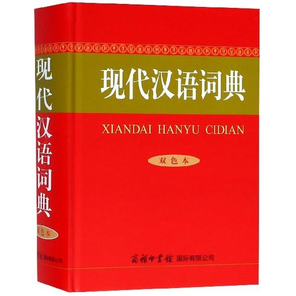 現代漢語詞典(雙色本)(精)