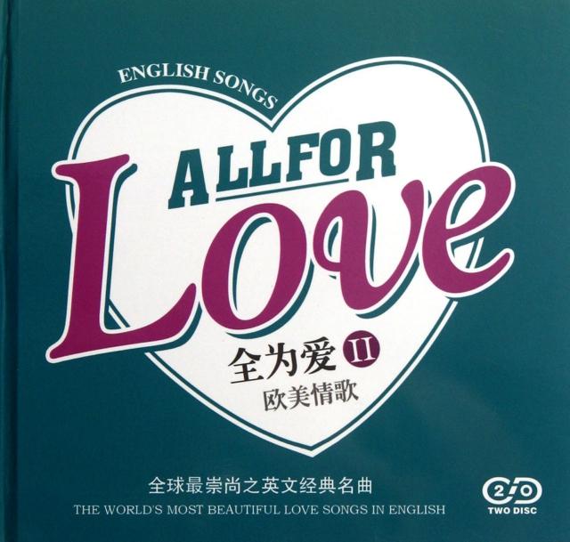 CD歐美情歌全為愛<Ⅱ>(2碟裝)