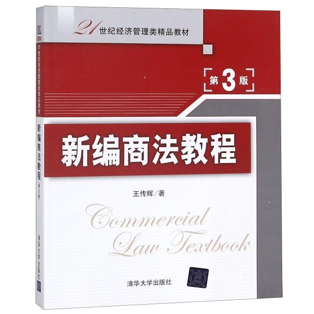 新編商法教程(第3版21世紀經濟管理類精品教材)