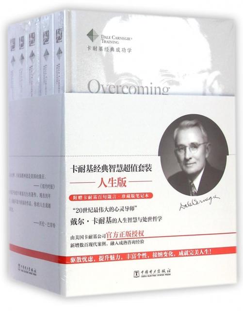 卡耐基經典成功學(共5冊)(精)