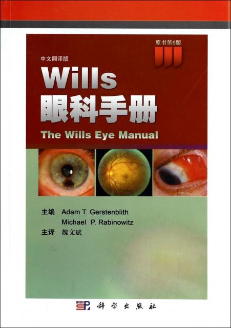 Wills眼科手冊(原書第6版中文翻譯版)