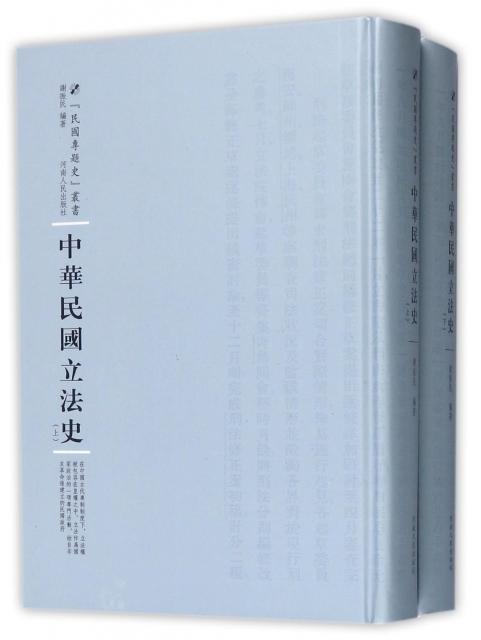 中華民國立法史(上下)(精)/民國專題史叢書