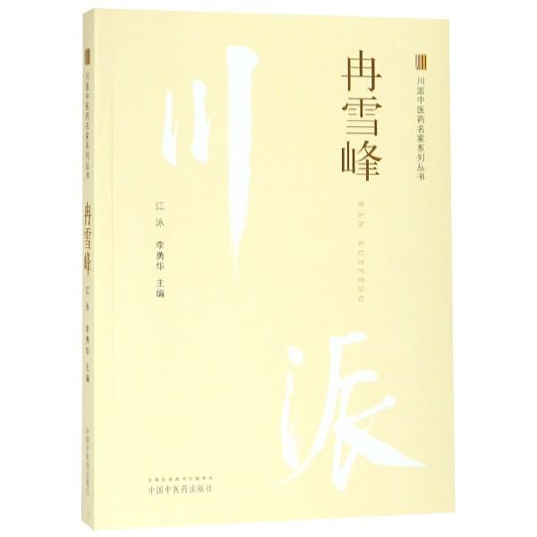 冉雪峰/川派中醫藥名家繫列叢書