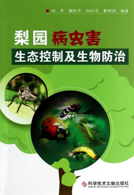 梨園病蟲害生態控制及生物防治