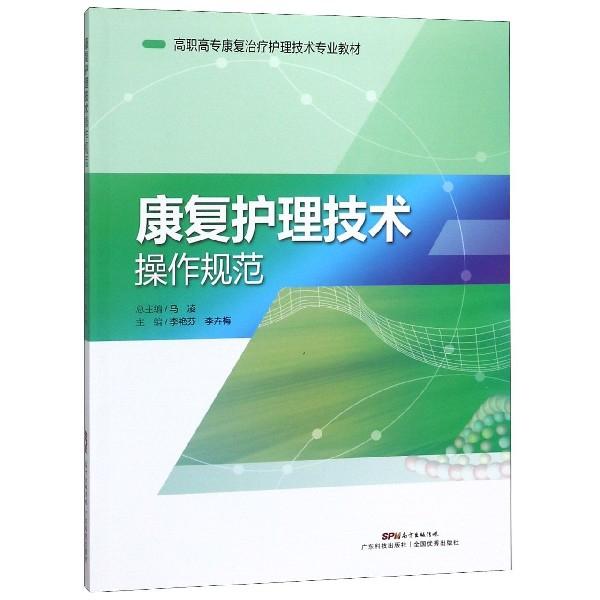 康復護理技術操作規範(高職高專康復治療護理技術專業教材)