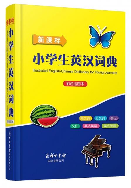 新課標小學生英漢詞典(彩色插圖本)(精)