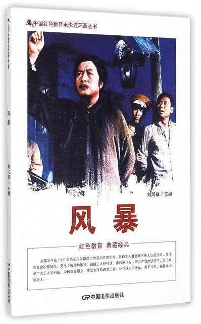 風暴/中國紅色教育電影連環畫叢書