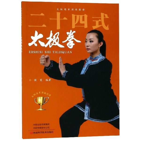 二十四式太極拳/太極冠軍演練圖譜