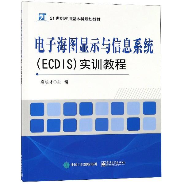 電子海圖顯示與信息繫統<ECDIS>實訓教程(21世紀應用型本科規劃教材)