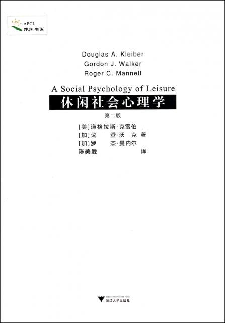 休閑社會心理學(第2版)/休閑書繫