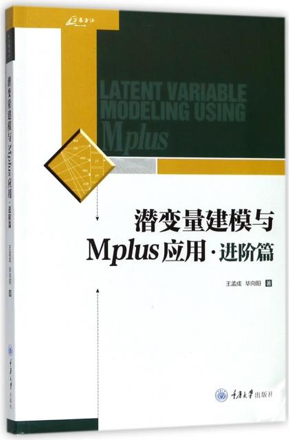 潛變量建模與Mplus應用(進階篇)