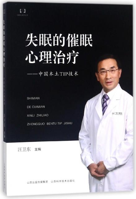失眠的催眠心理治療--中國本土TIP技術/催眠心理學叢書
