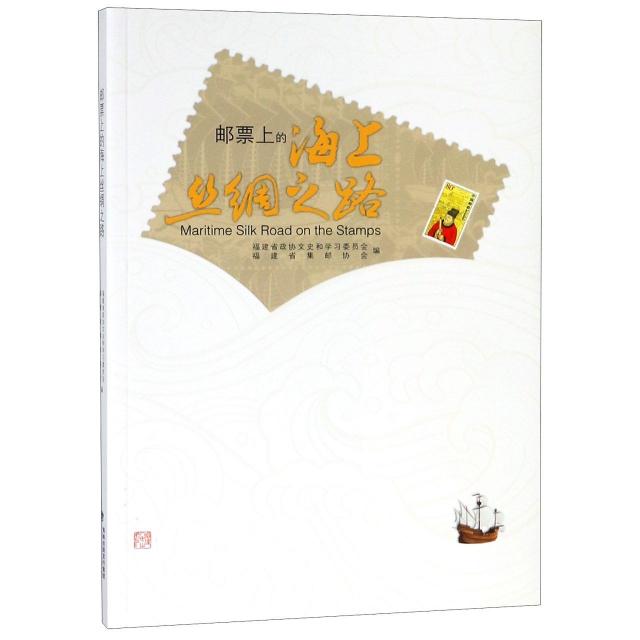 郵票上的海上絲綢之路