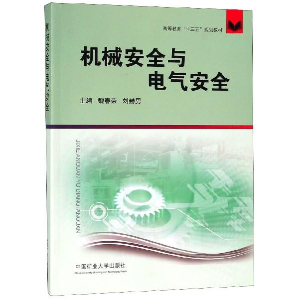 機械安全與電氣安全(高等教育十三五規劃教材)