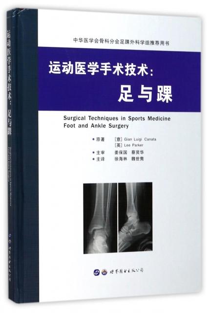 運動醫學手術技術--足與踝(精)