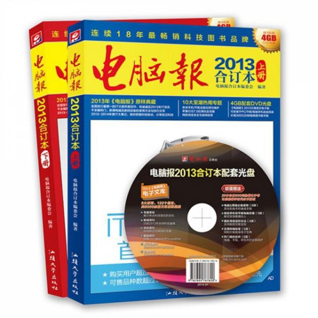 電腦報(附光盤2013合訂本上下)