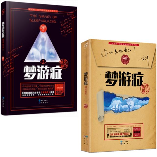 夢遊癥調查報告(1-2共2冊)