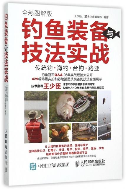 釣魚裝備與技法實戰(