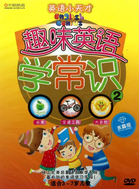 DVD趣味英語學常識<2>(水晶版)