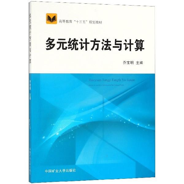 多元統計方法與計算(高等教育十三五規劃教材)