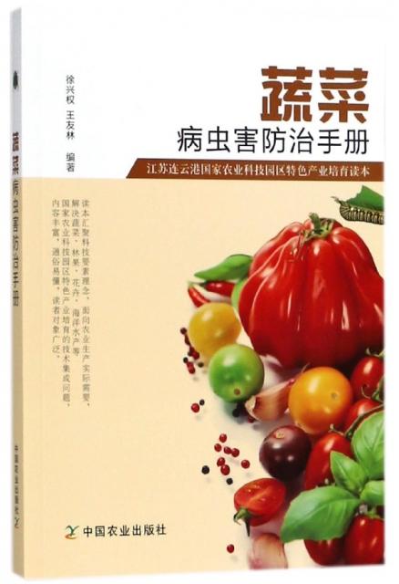 蔬菜病蟲害防治手冊(