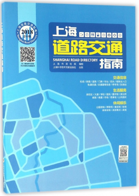 上海道路交通指南(2
