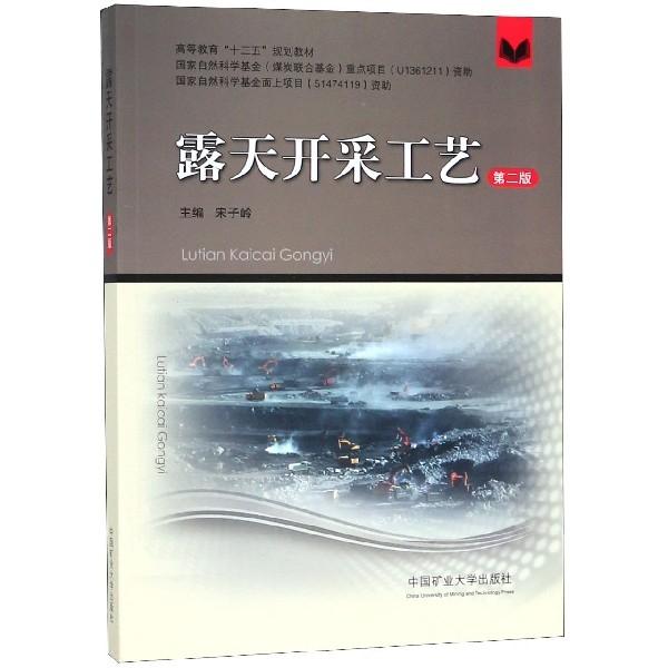 露天開采工藝(第2版高等教育十三五規劃教材)