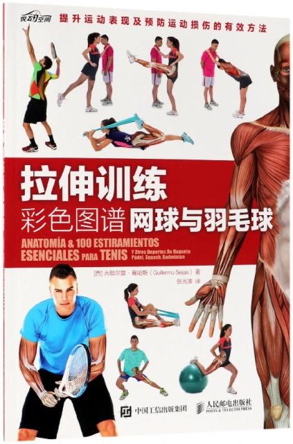 拉伸訓練彩色圖譜(網球與羽毛球)