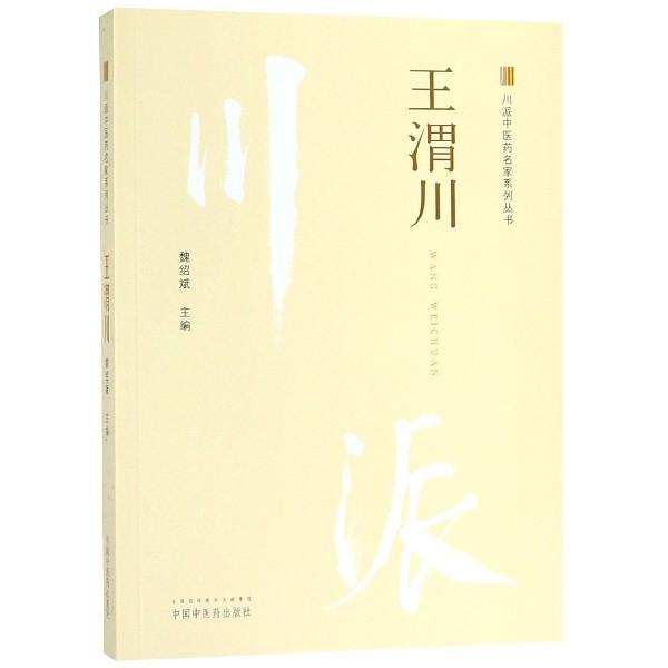 王渭川/川派中醫藥名家繫列叢書