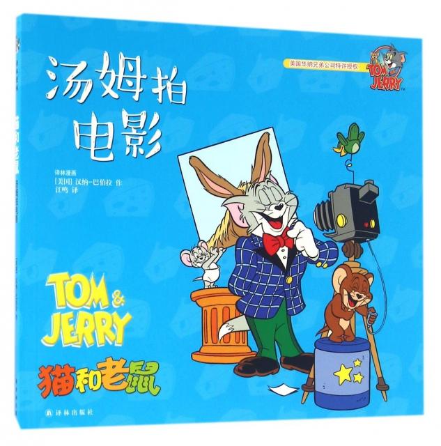 湯姆拍電影/貓和老鼠