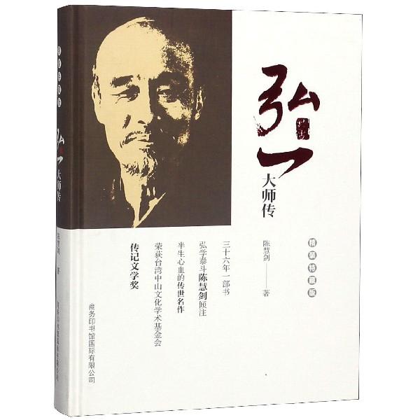 弘一大師傳(精裝特藏版)(精