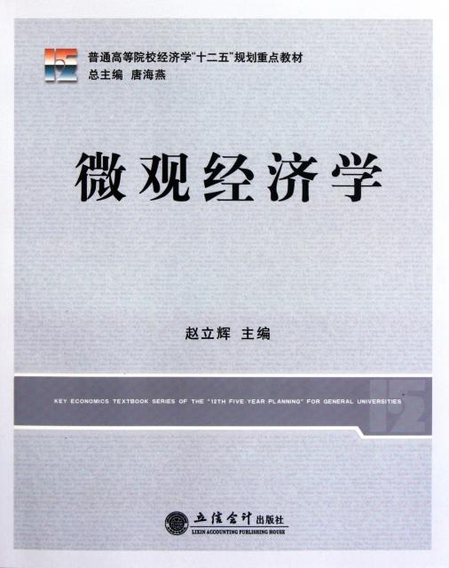 微觀經濟學(普通高等院校經濟學十二五規劃重點教材)