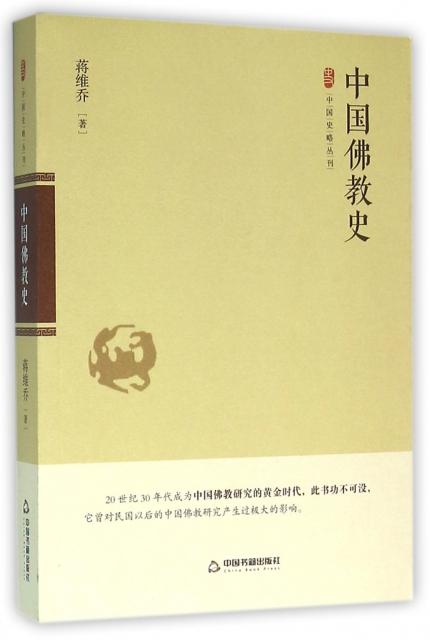 中國佛教史/中國史略