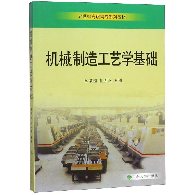 機械制造工藝學基礎(21世紀高職高專繫列教材)