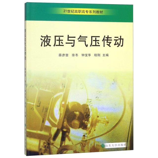 液壓與氣壓傳動(21世紀高職高專繫列教材)