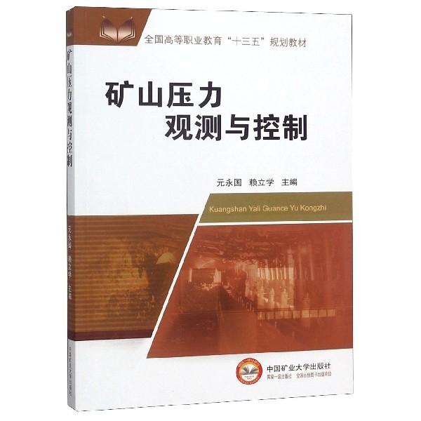 礦山壓力觀測與控制(全國高等職業教育十三五規劃教材)