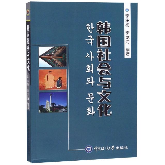 韓國社會與文化