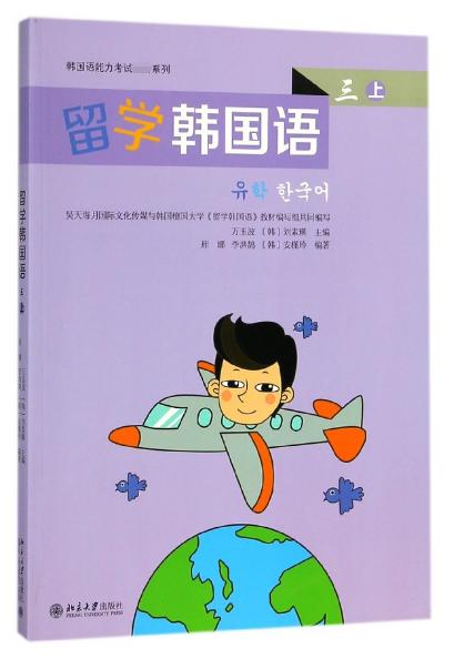 留學韓國語(3上)