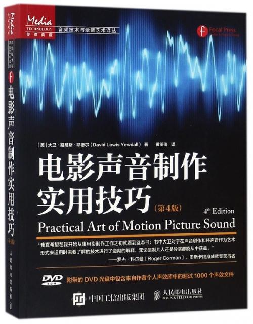 電影聲音制作實用技巧(附光盤第4版)/音頻技術與錄音藝術譯叢