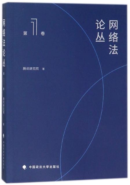 網絡法論叢(第1卷)