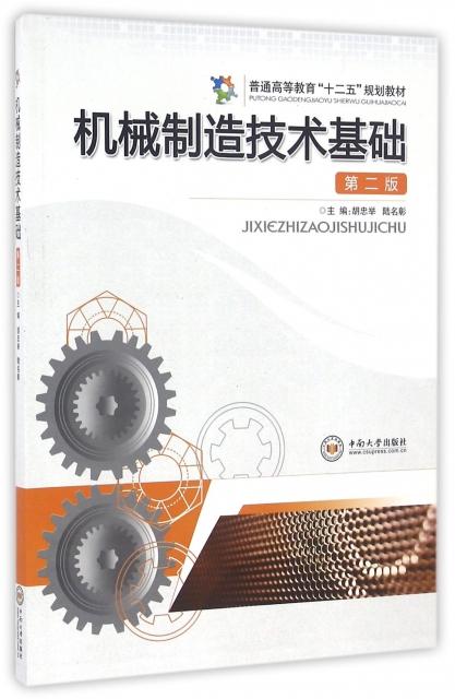 機械制造技術基礎(第2版普通高等教育十二五規劃教材)