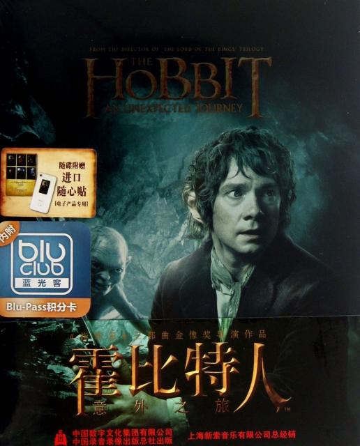 BD(藍光)霍比特人意外之旅<鐵盒裝>(2碟裝)